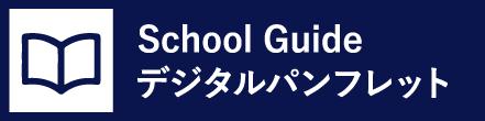 2021 School Guide デジタルパンフレット